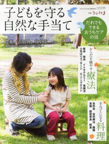 別冊うかたま 子どもを守る 自然な手当て 2013年 07月号 [雑誌]