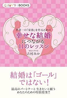 [吉村みか]の恋活サプリ世界一の「家族」を作るための幸せな結婚につながる11のレッスン 恋活サプリBOOKS