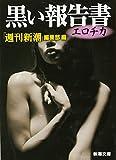 黒い報告書エロチカ (新潮文庫)