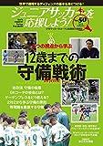 香川真司 ドルトムント11-12 全ゴール 全アシスト集