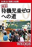 検証 待機児童ゼロへの道(WEDGEセレクション No.23)