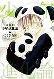 少年進化論 6 (IDコミックス ZERO-SUMコミックス)