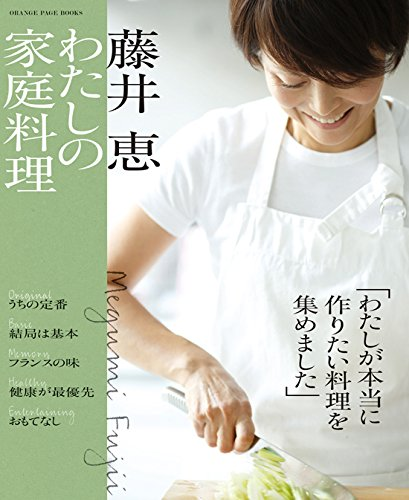藤井恵 私の家庭料理 (ORANGE PAGE BOOKS)の詳細を見る