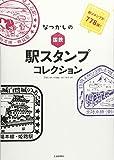 「なつかしの国鉄 駅スタンプコレクション」販売ページヘ