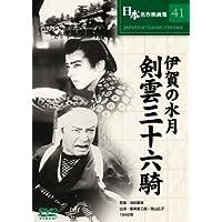 伊賀の水月 剣雲三十六騎 [DVD] COS-041