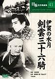 伊賀の水月 剣雲三十六騎 [DVD] COS-041 画像