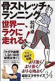 骨ストレッチ・ランニング (ワニの本)