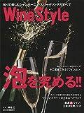 ワインスタイル 泡を究める!! (日経ムック)