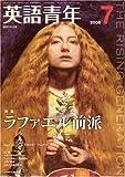 英語青年 2008年 07月号 [雑誌]