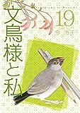 文鳥様と私19 (LGAコミックス) 画像