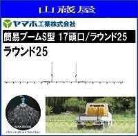 ヤマホ/動噴用噴口 簡易ブームS型噴口17頭口/ラウンド25(ドリフト低減推奨品)