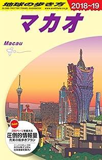 D33 地球の歩き方 マカオ 2018~2019