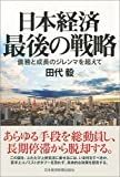 日本経済 最後の戦略 債務と成長のジレンマを超えて