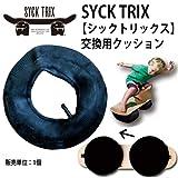 【SYCK TRIX】シックトリックス 交換用パーツ・クッション1個
