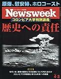 Newsweek (ニューズウィーク日本版) 2018年 4/3 号 [コロンビア大学特別講義 歴史への責任]