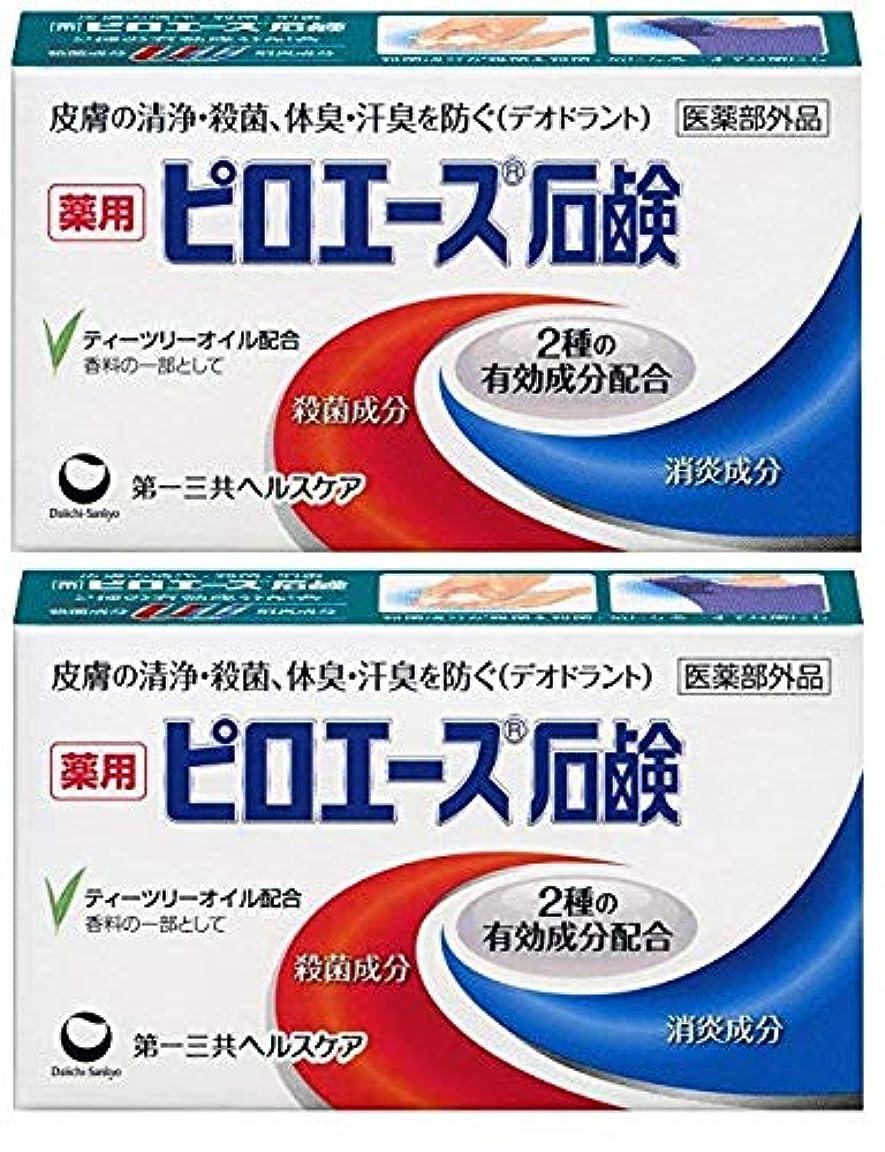 ソーシャル材料印をつける第一三共ヘルスケア ピロエース石鹸 70g 【医薬部外品】 2個セット