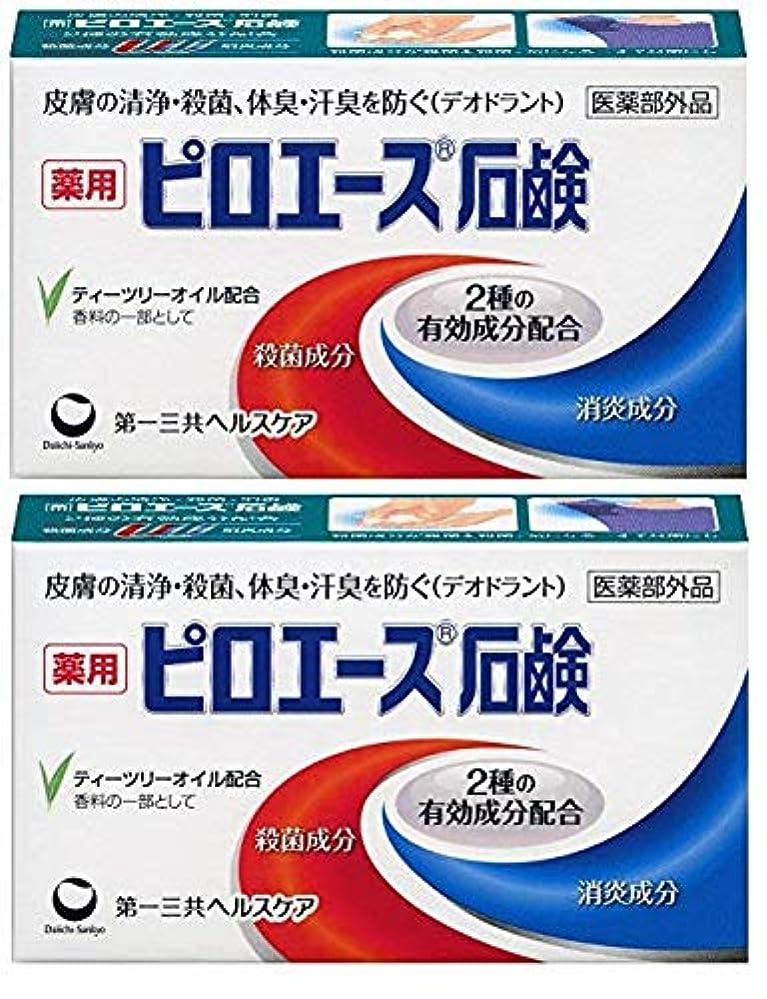魚重要ダッシュ第一三共ヘルスケア ピロエース石鹸 70g 【医薬部外品】 2個セット