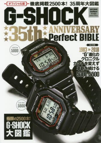 G-SHOCK35thAnniversary PERFECT BIBLE (Gakken Mook)