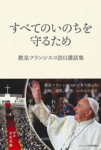 ダウンロードブック すべてのいのちを守るため: 教皇フランシスコ訪日講話集 無料のePUBとPDF