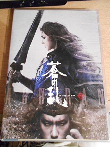 DVD2枚組 いのうえ歌舞伎 蒼の乱 天海祐希 松山ケンイチ...