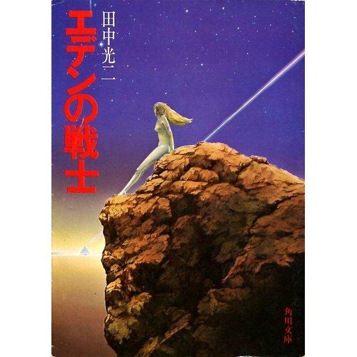 エデンの戦士 (角川文庫)の詳細を見る