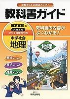 中学教科書ガイド日本文教地理