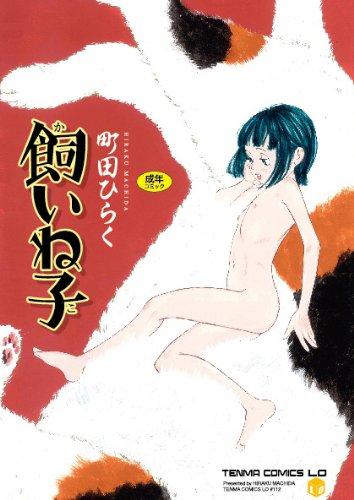 飼いね子 (TENMAコミックス LO)の詳細を見る