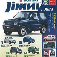 1/64スケール SUZUKI Jimny スズキ ジムニー JB23 コレクション [全4種セット(フルコンプ)]