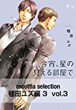 recottia selection 毬田ユズ編3 vol.3<recottia selection 毬田ユズ編3> (B's-LOVEY COMICS)