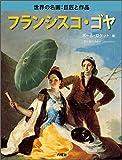 フランシスコ・ゴヤ (六耀社Children & YA Books—世界の名画:巨匠と作品)
