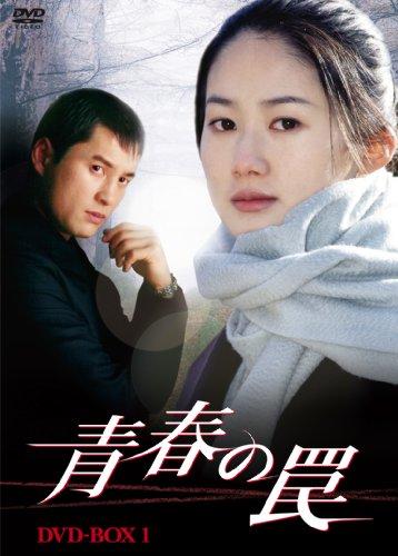 青春の罠 DVD-BOX1