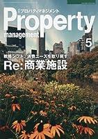 月刊プロパティマネジメント 2017年 05 月号 [雑誌]