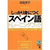 しっかり身につくスペイン語トレーニングブック(CD BOOK)