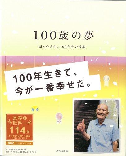 100歳の夢—15人の人生、100年分の言葉