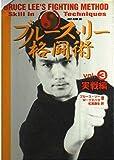 ブルース・リー格闘術〈vol.3〉実戦編