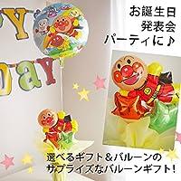大好きなアンパンマンと一緒にバルーン&ベビーお菓子でお祝い? 「それいけアンパンマン with あんぱんまんバルーン」 お誕生日?発表会?幼稚園の合格祝い?季節のお祝いにも大活躍! ベビーに喜ばれるお菓子がいっぱい? お届け日時指定も可能です。