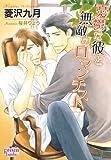 憂鬱な彼と無敵のロマンチスト / 菱沢九月 のシリーズ情報を見る