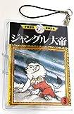手塚治虫 漫画全集 ミニコミ 単品 ストラップ ジャングル大帝 3 MT3
