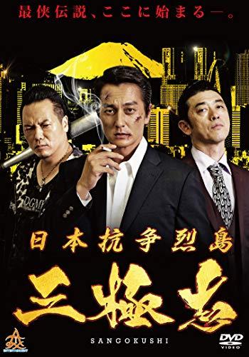 日本抗争列島 三極志 [DVD]