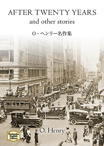 O・ヘンリー名作集―After twenty years and other stories 【講談社英語文庫】の詳細を見る