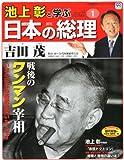 週刊 池上彰と学ぶ 日本の総理 創刊号 2012年 1/24号 [分冊百科]