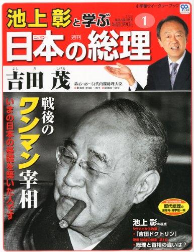 週刊 池上彰と学ぶ 日本の総理 創刊号 2012年 1/24号 [分冊百科]の詳細を見る