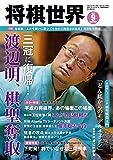 将棋世界 2019年9月号(付録セット) [雑誌]