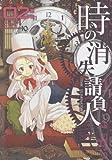 時の消失請負人 02: (電撃コミックス)
