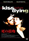 死の接吻[DVD]