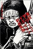 真説 ザ・ワールド・イズ・マイン 3巻 (ビームコミックス)