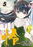 怜-Toki-(5) (ビッグガンガンコミックス)
