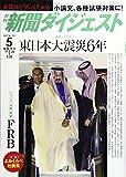 新聞ダイジェスト 2017年 05 月号 [雑誌]
