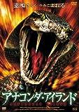 アナコンダ・アイランド [DVD]