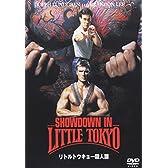 リトルトウキョー殺人課 [DVD]